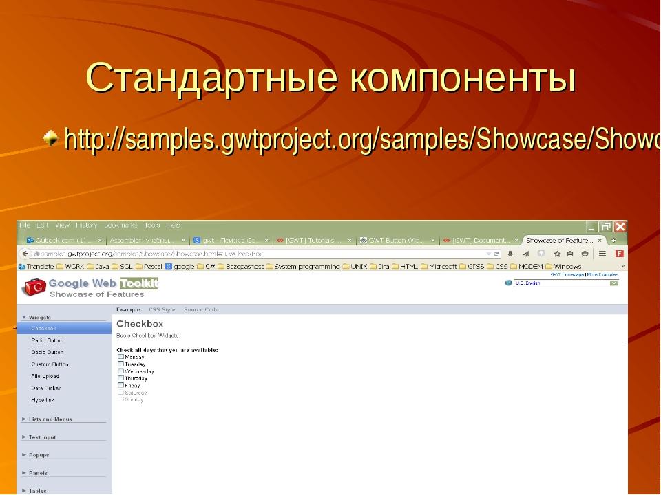 Стандартные компоненты http://samples.gwtproject.org/samples/Showcase/Showcas...