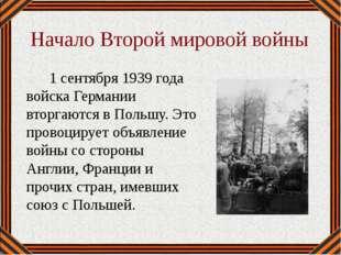 Начало Второй мировой войны 1 сентября 1939 года войска Германии вторгаются в