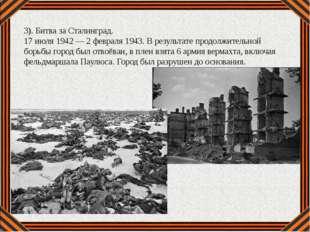 Крепость – герой 300 Назовите главную персону обороны крепости. Своя игра. П.