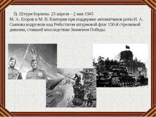 Крепость – герой 500 Как крепость оказалась в составе СССР? Своя игра. Переда