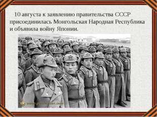 Страны 200 Единственная страна, которой СССР объявила войну. Своя игра. Япони