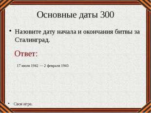 Слова 500 Объяснить значение слова «Плац» Своя игра. Площадь для военных пара