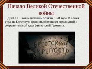 Начало Великой Отечественной войны Для СССР война началась 22 июня 1941 года.