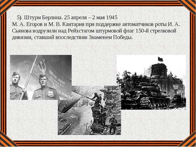 Крепость – герой 500 Как крепость оказалась в составе СССР? Своя игра. Переда...