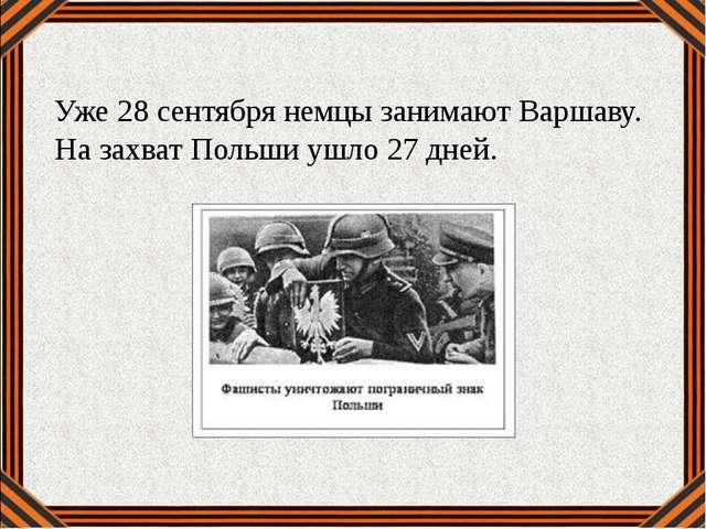 Уже 28 сентября немцы занимают Варшаву. На захват Польши ушло 27 дней.