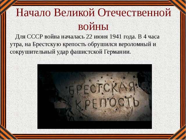 Начало Великой Отечественной войны Для СССР война началась 22 июня 1941 года....