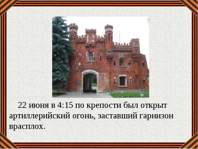 22 июня в 4:15по крепости был открыт артиллерийский огонь, заставший гарниз...