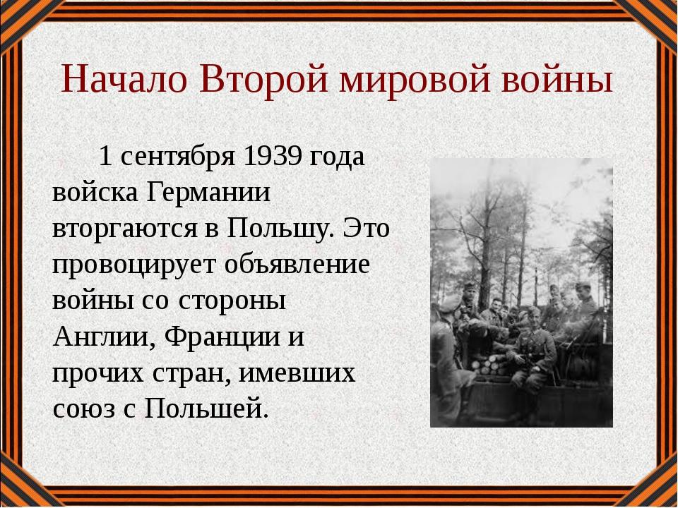 Начало Второй мировой войны 1 сентября 1939 года войска Германии вторгаются в...