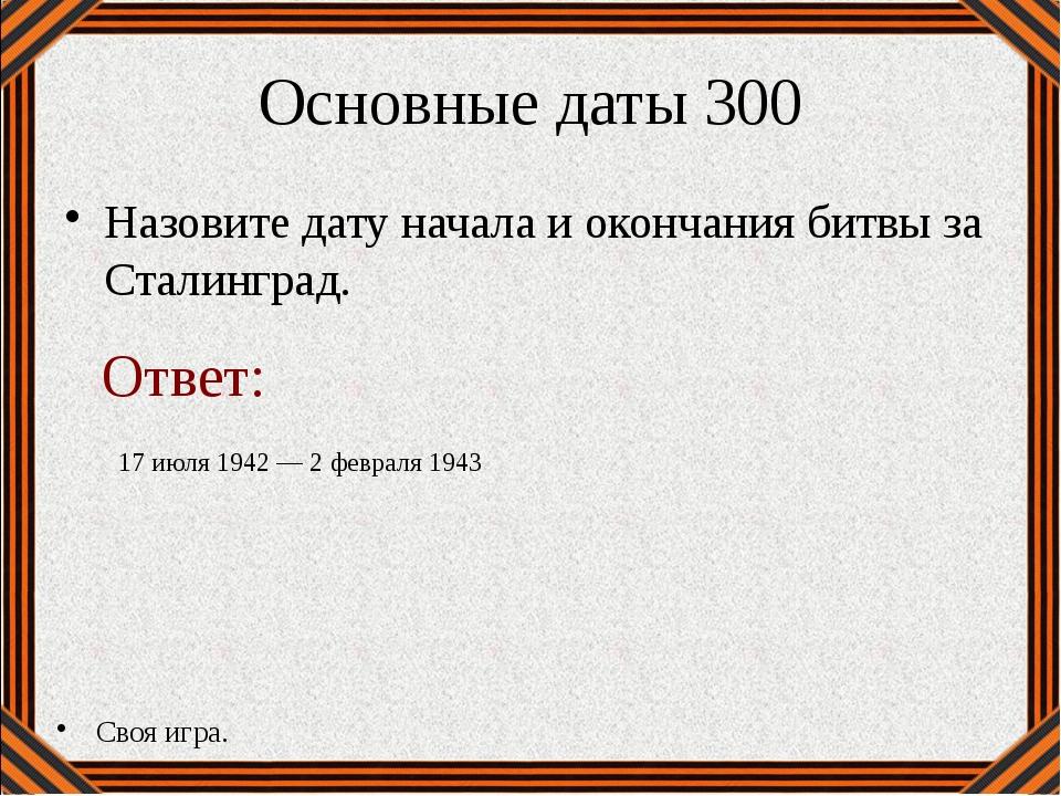 Слова 500 Объяснить значение слова «Плац» Своя игра. Площадь для военных пара...