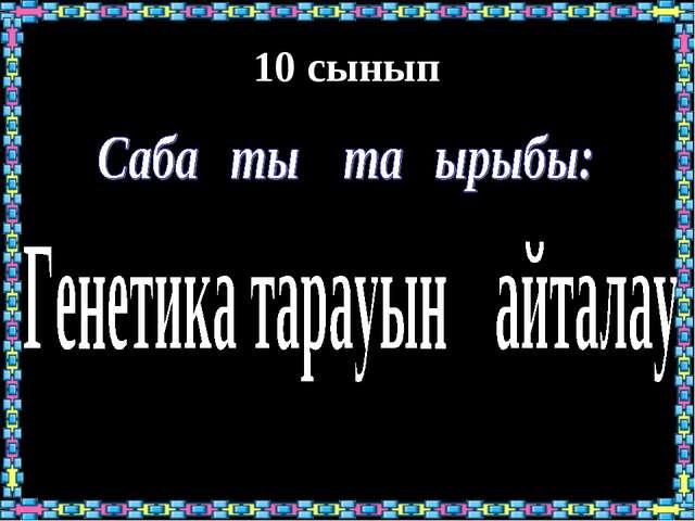 10 сынып