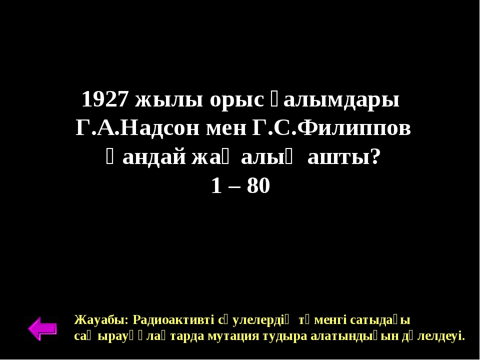 1927 жылы орыс ғалымдары Г.А.Надсон мен Г.С.Филиппов қандай жаңалық ашты? 1 –...