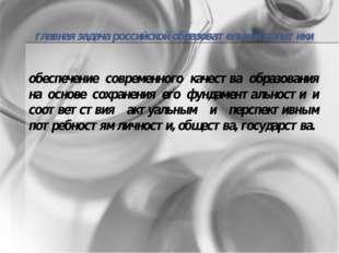 главная задача российской образовательной политики обеспечение современного к