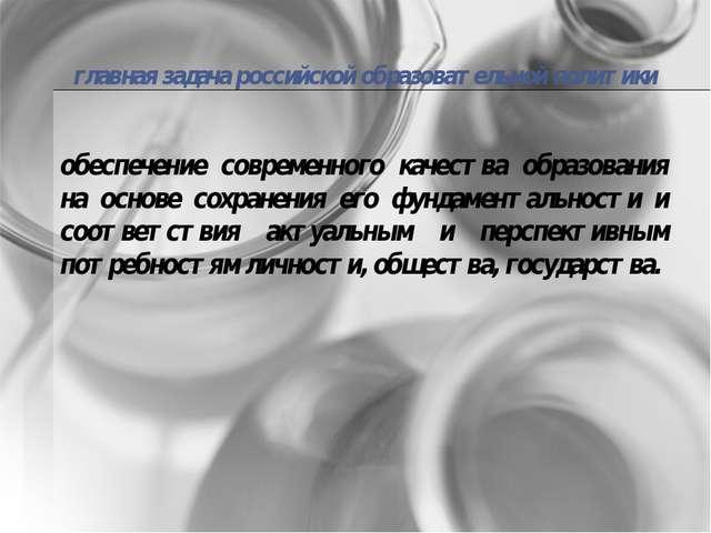 главная задача российской образовательной политики обеспечение современного к...