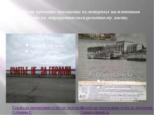 Продукт проекта: посещение культурных памятников города по маршрутно-экскурси