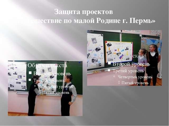 Защита проектов «Путешествие по малой Родине г. Пермь»