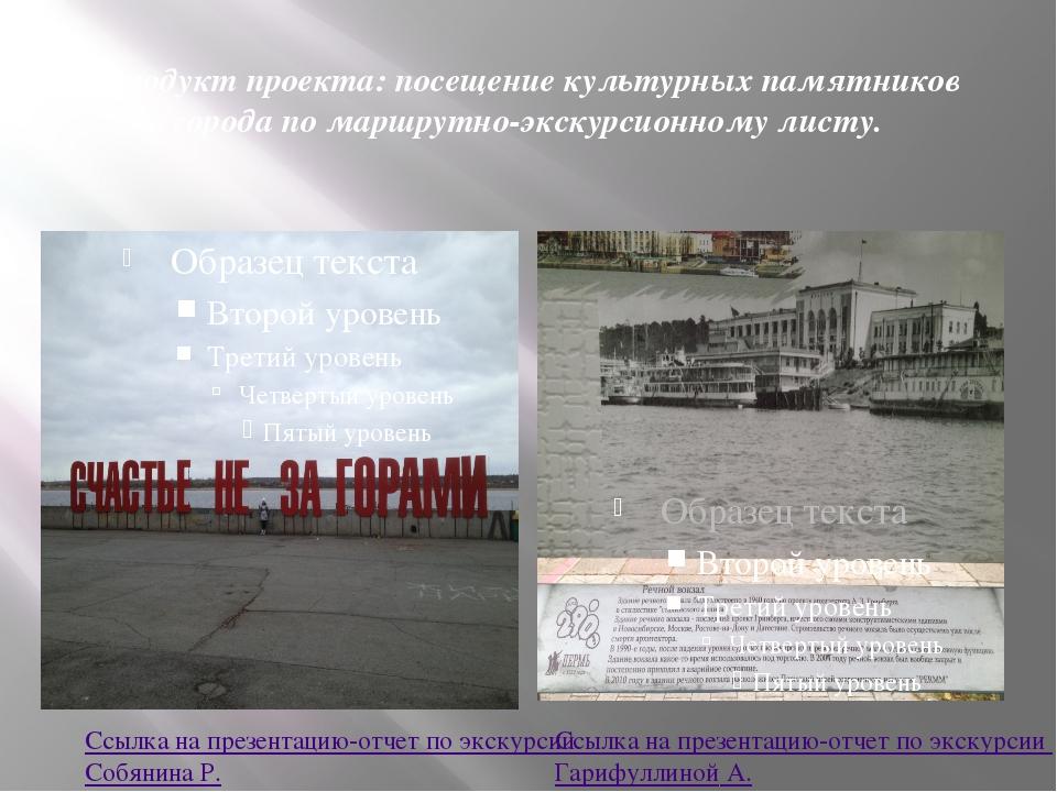Продукт проекта: посещение культурных памятников города по маршрутно-экскурси...