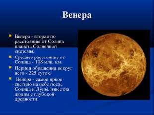 Венера Венера - вторая по расстоянию от Солнца планета Солнечной системы. Сре
