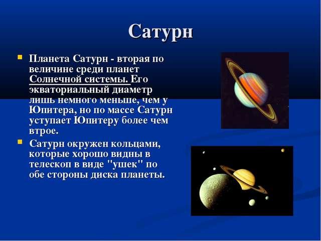 Сатурн Планета Сатурн - вторая по величине среди планет Солнечной системы. Ег...