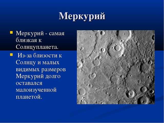 Меркурий Меркурий - самая близкая к Солнцупланета. Из-за близости к Солнцу и...