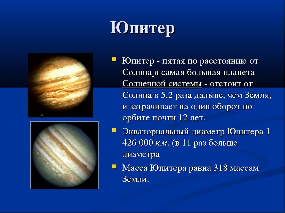Юпитер Юпитер - пятая по расстоянию от Солнца и самая большая планета Солнечн...