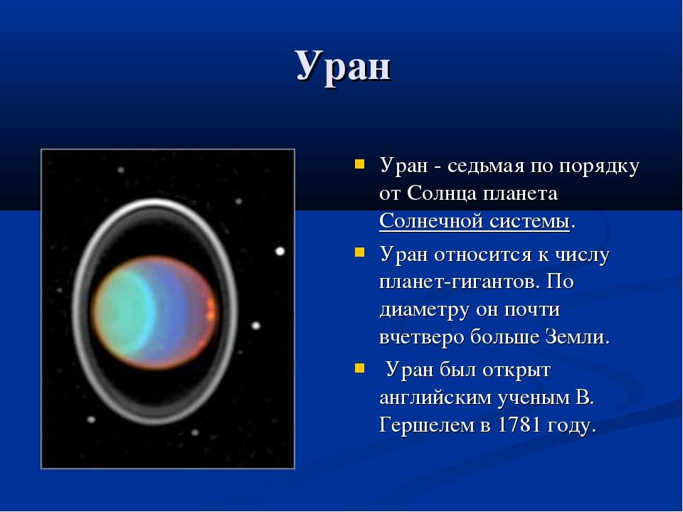 Уран Уран - седьмая по порядку от Солнца планета Солнечной системы. Уран отно...