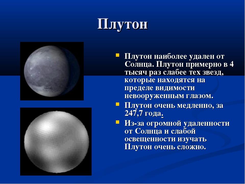 Плутон Плутон наиболее удален от Солнца. Плутон примерно в 4 тысяч раз слабее...