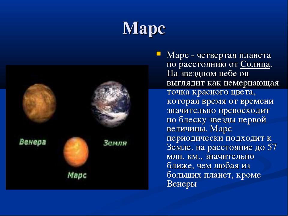 Марс Марс - четвертая планета по расстоянию от Солнца. На звездном небе он вы...