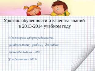 Уровень обученности и качества знаний в 2013-2014 учебном году Мониторинг сфо