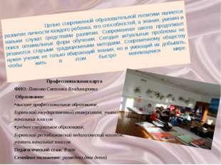 Целью современной образовательной политики является развитие личности каждог
