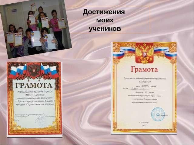 Достижения моих учеников
