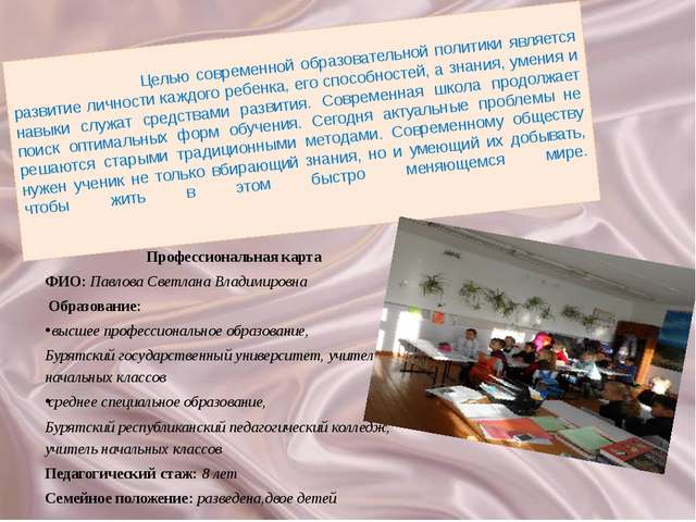 Целью современной образовательной политики является развитие личности каждог...