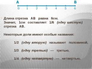 Длина отрезка АВ равна 6см. Значит, 1см составляет1/6 (одну