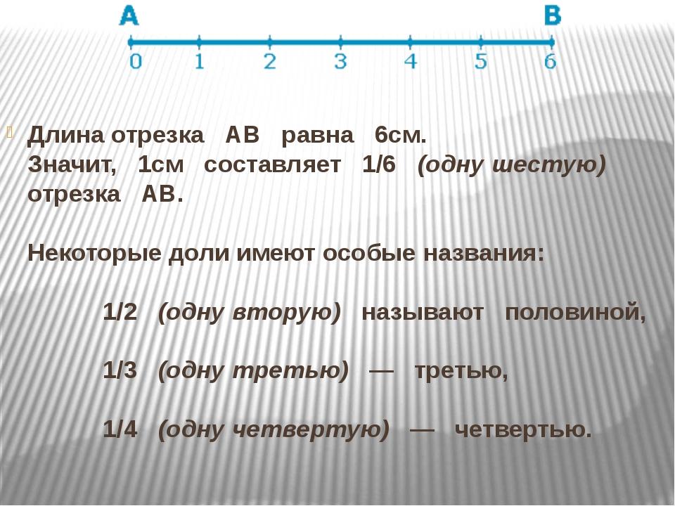 Длина отрезка АВ равна 6см. Значит, 1см составляет1/6 (одну...