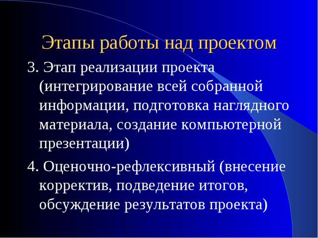 Этапы работы над проектом 3. Этап реализации проекта (интегрирование всей соб...