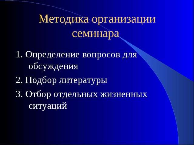 Методика организации семинара 1. Определение вопросов для обсуждения 2. Подбо...