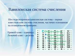 Вавилонская система счисления Шестидесятеричная вавилонская система – первая