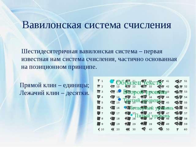 Вавилонская система счисления Шестидесятеричная вавилонская система – первая...