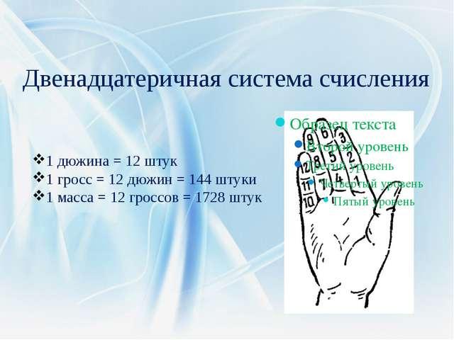 Двенадцатеричная система счисления 1 дюжина = 12 штук 1 гросс = 12 дюжин = 14...