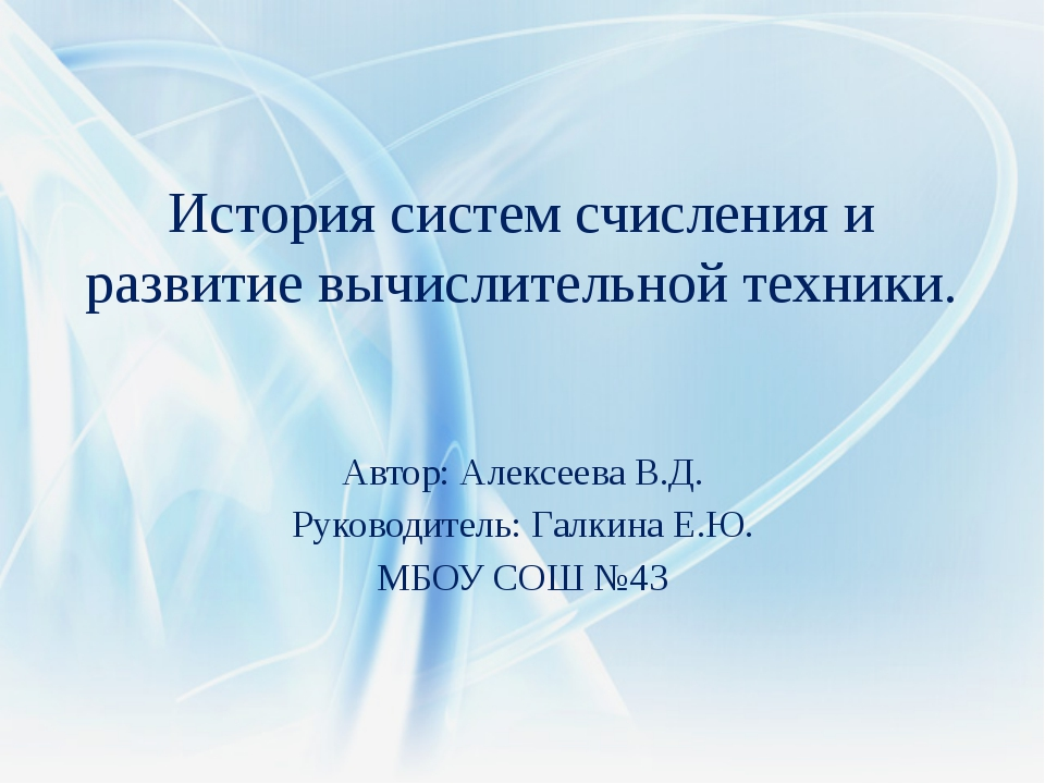 История систем счисления и развитие вычислительной техники. Автор: Алексеева...