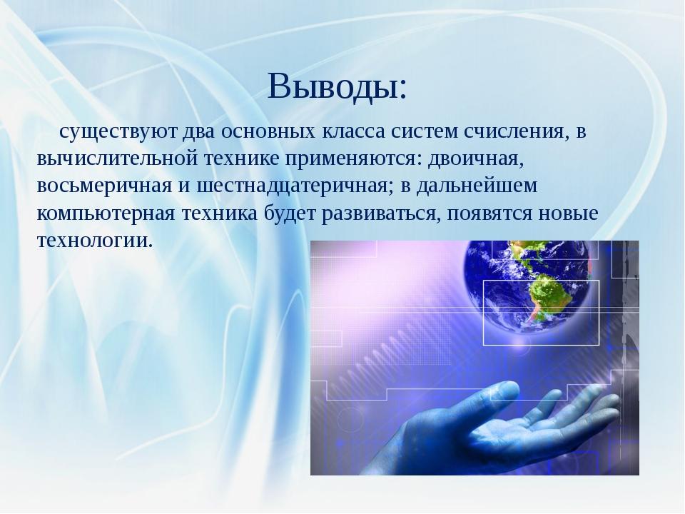 Выводы: существуют два основных класса систем счисления, в вычислительной тех...