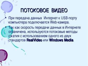 ПОТОКОВОЕ ВИДЕО При передача данных Интернет к USB-порту компьютера подключае