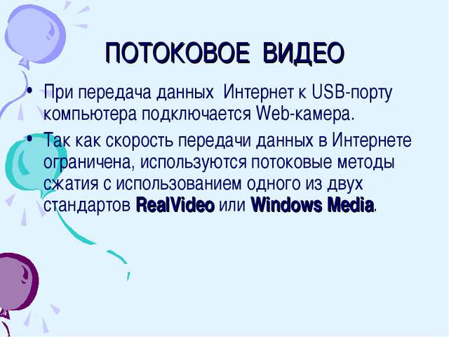 ПОТОКОВОЕ ВИДЕО При передача данных Интернет к USB-порту компьютера подключае...