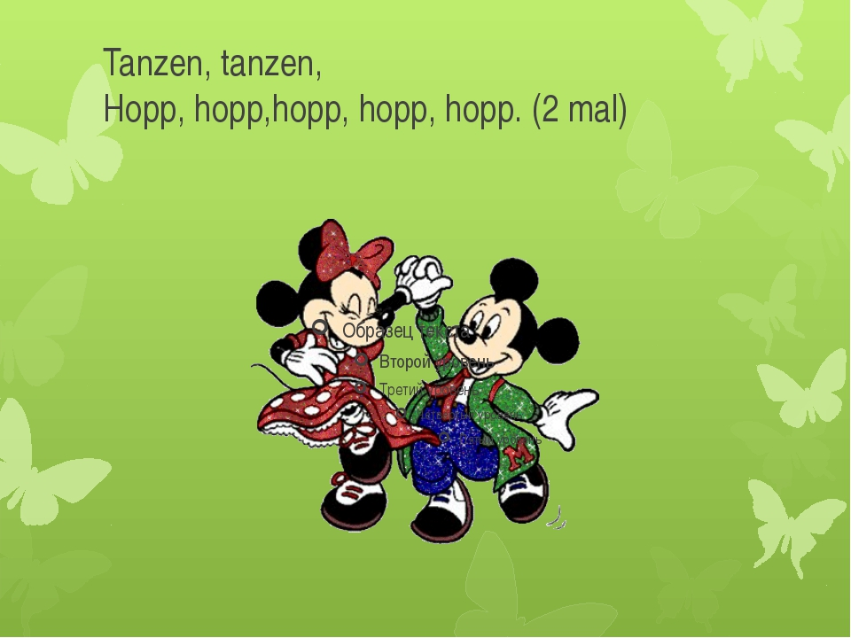 Tanzen, tanzen, Hopp, hopp,hopp, hopp, hopp. (2 mal)