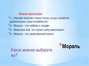 Мораль Мнения философов: 1. «Человек морален только тогда, когда стремится уд