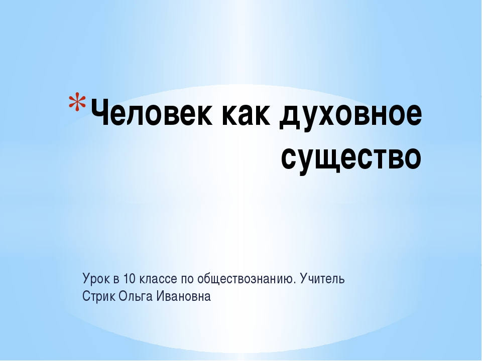 Урок в 10 классе по обществознанию. Учитель Стрик Ольга Ивановна Человек как...
