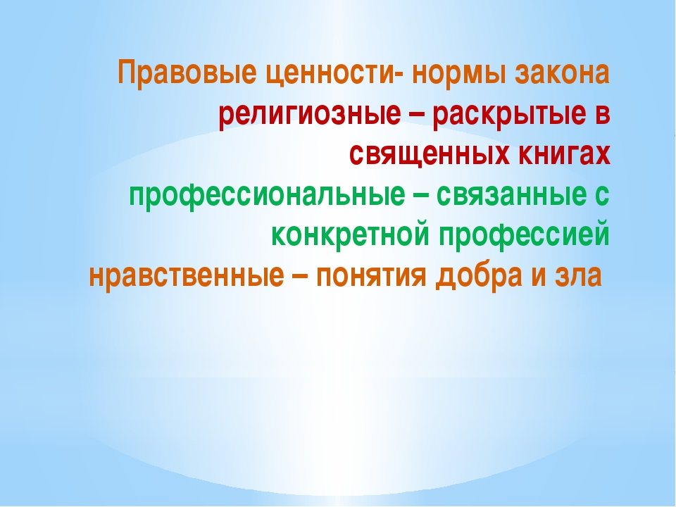 Правовые ценности- нормы закона религиозные – раскрытые в священных книгах пр...