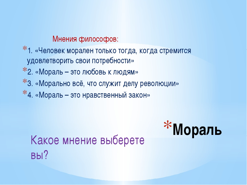 Мораль Мнения философов: 1. «Человек морален только тогда, когда стремится уд...
