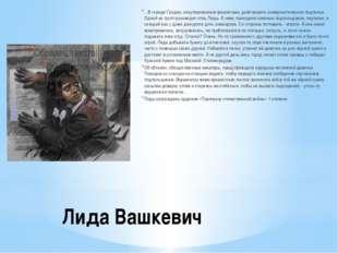 Лида Вашкевич ...В городе Гродно, оккупированном фашистами, действовало комму