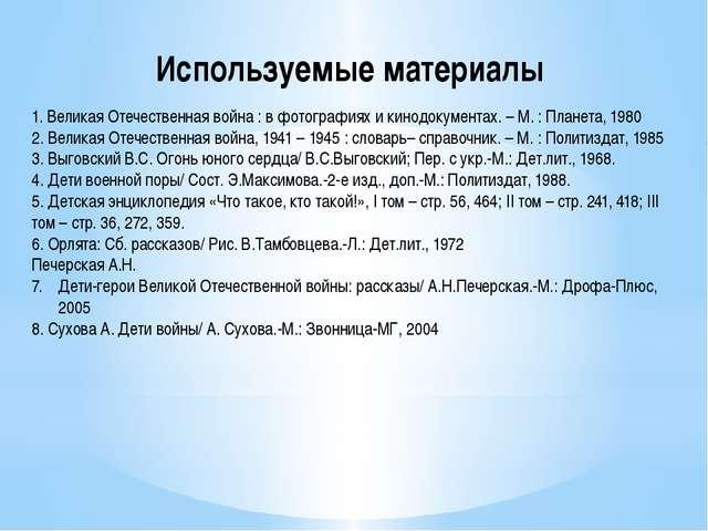 Используемые материалы 1. Великая Отечественная война : в фотографиях и кинод...