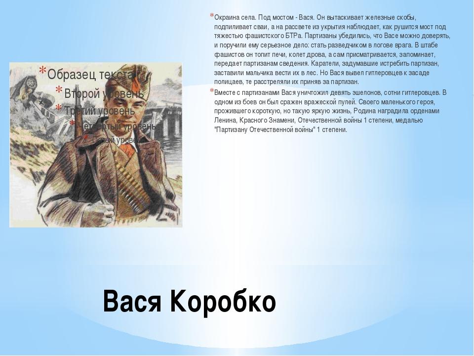 Вася Коробко Окраина села. Под мостом - Вася. Он вытаскивает железные скобы,...